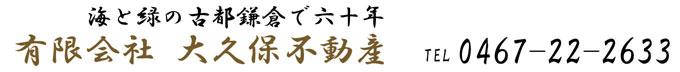 鎌倉の地元不動産のみが知る貸家・平屋・古民家|(有)大久保不動産